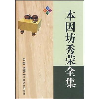 本因坊秀荣全集.pdf