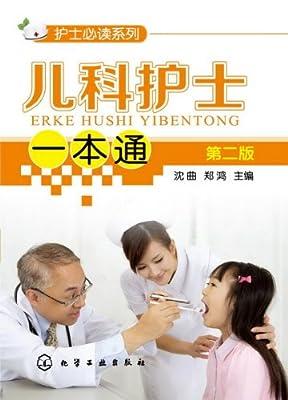 儿科护士一本通.pdf