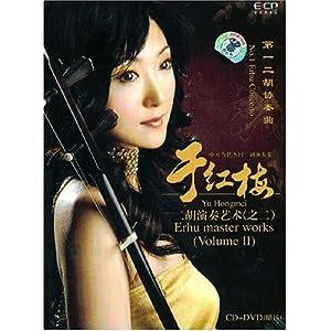 于红梅 第一二胡协奏曲 二胡演奏艺术之2(cd dvd)