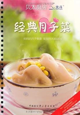 经典月子菜.pdf