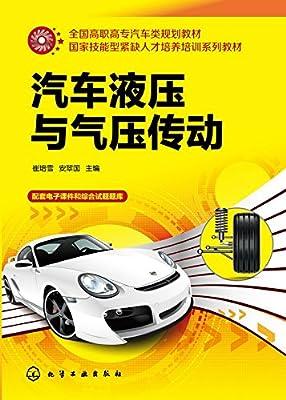汽车液压与气压传动.pdf