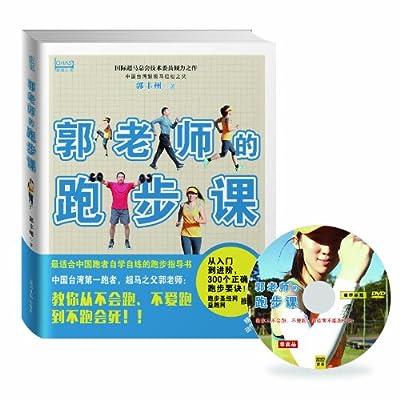 郭老师的跑步课.pdf
