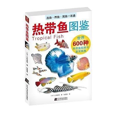 热带鱼图鉴.pdf