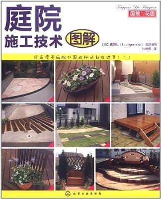庭院与花园:庭院施工技术图解.pdf