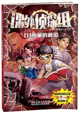 课外侦探组系列11:DJ小童的秘密.pdf