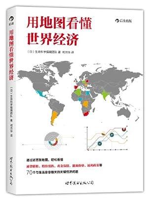用地图看懂世界经济.pdf