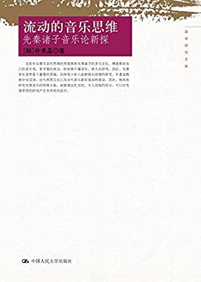 流动的音乐思维:先秦诸子音乐论新探.pdf