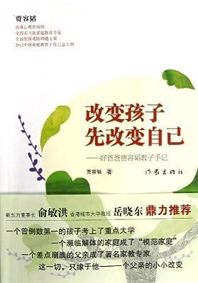 改变孩子先改变自己:好爸爸贾容韬教子手记.pdf