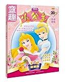 小公主精选集1:节日快乐(2011年)