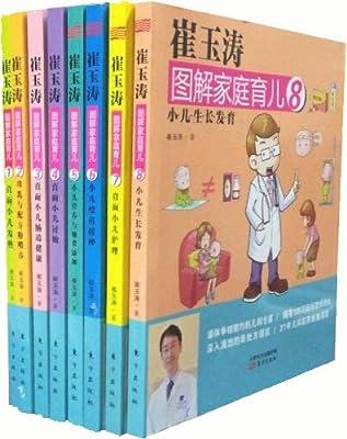崔玉涛图解家庭育儿系列.pdf
