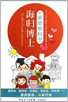 海归博士的家庭教科书.pdf