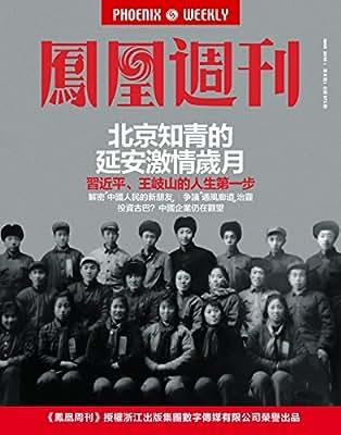 香港凤凰周刊2016年第8期 北京知青的延安激情岁月.pdf