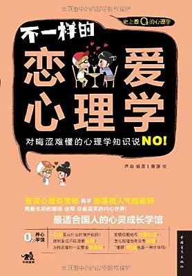 不一样的恋爱心理学.pdf