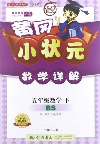 龙门状元系列之小学篇 黄冈小状元数学详解 数学 5年级下册 BS 附课后