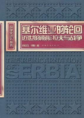 塞尔维亚的轮回:近世的南斯拉夫与战争.pdf