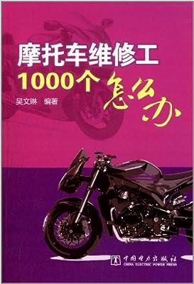 摩托车维修工1000个怎么办.pdf