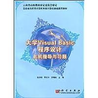 大学Visual_Basic程序设计上机指导与习题