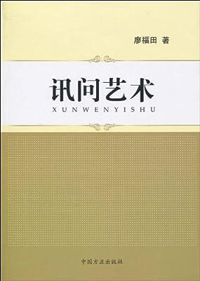 讯问艺术.pdf