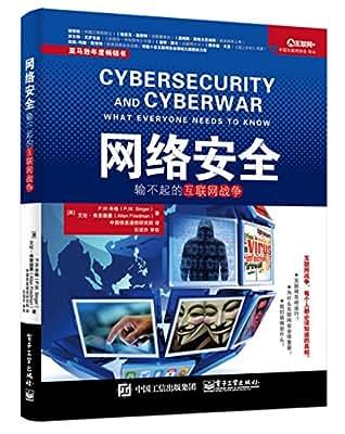 网络安全:输不起的互联网战争.pdf