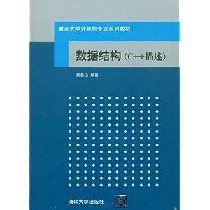 数据结构(c  描述)/熊岳山-图书-亚马逊