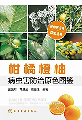 柑橘橙柚病虫害防治原色图鉴.pdf