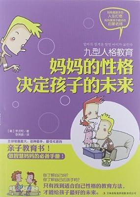 九型人格教育:妈妈的性格决定孩子的未来.pdf