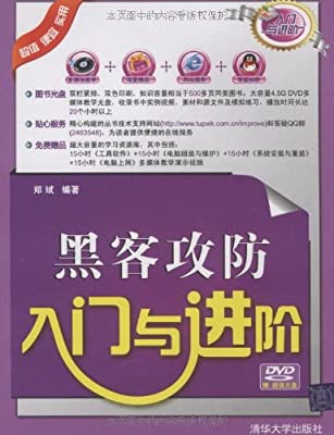 黑客攻防入门与进阶.pdf