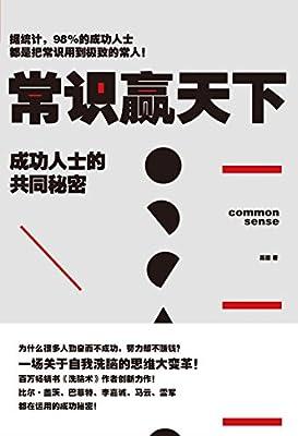 常识赢天下:成功人士的共同秘密.pdf