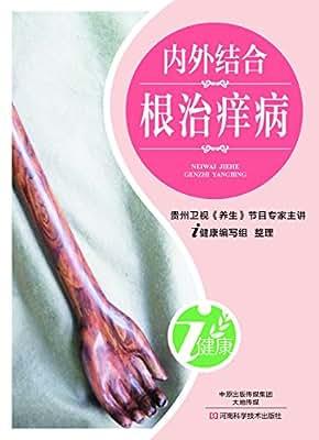 内外结合根治痒病.pdf
