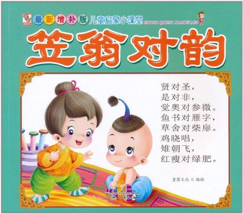 最新增补版儿童启蒙小课堂:笠翁对韵(注音版)图片
