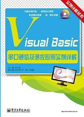 Visual Basic串口通信及测控应用实例详解.pdf