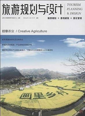 旅游规划与设计:创意农业.pdf