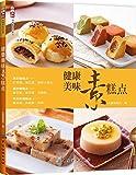 尚锦素食馆系列:健康美味素糕点-图片