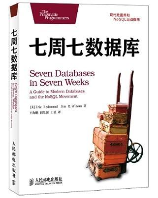 七周七数据库.pdf
