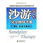沙游治疗完全指导手册:理论、实务与案例