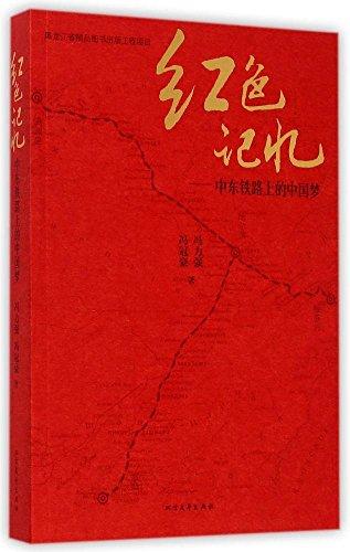 红色记忆:中东铁路上的中国梦图片