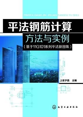 平法钢筋计算方法与实例.pdf