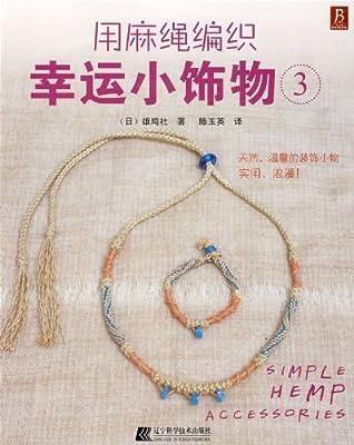 用麻绳编织幸运小饰物3.pdf