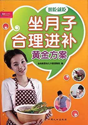 想吃就吃:坐月子合理进补黄金方案.pdf