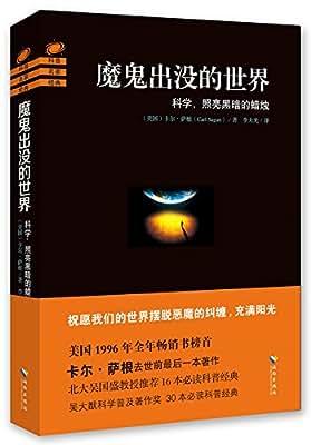 魔鬼出没的世界.pdf