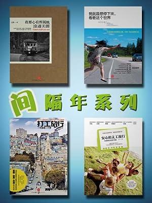 间隔年系列套装.pdf