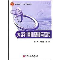 大学计算机基础与应用