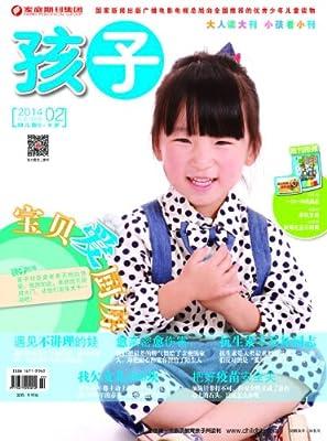 孩子 月刊 2014年02期.pdf