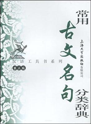 汉语工具书系列•常用古文名句分类辞典.pdf
