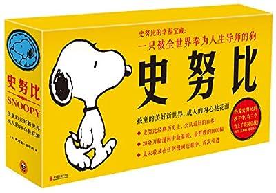 史努比的幸福宝藏:一只被全世界奉为人生导师的狗.pdf
