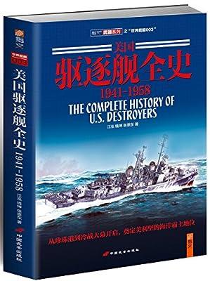 美国驱逐舰全史.pdf
