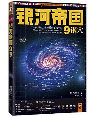 银河帝国9:钢穴.pdf