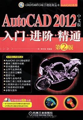 AutoCAD 2012中文版入门•进阶•精通.pdf