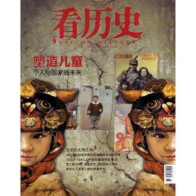 看历史杂志2013年6月 塑造儿童 个人与国家的未来.pdf