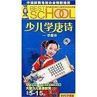 少儿学唐诗:学唐诗 适用5-15岁